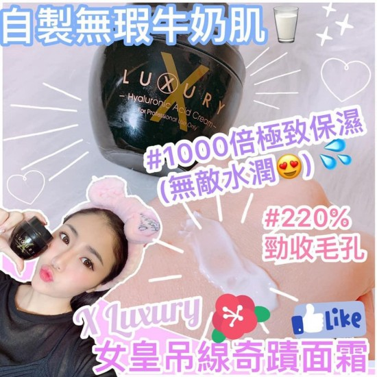 LUXURY X 女皇吊線奇蹟面霜 by hermana beauty 認證優網店