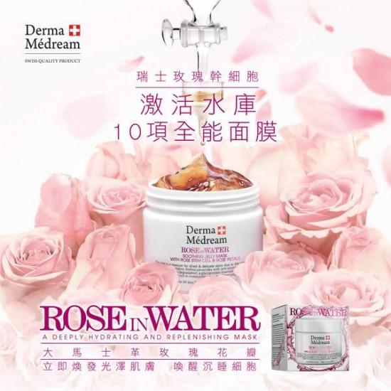 Derma Medream 玫瑰幹細胞|激活水庫|面膜|150ML by hermana beauty 認證優網店