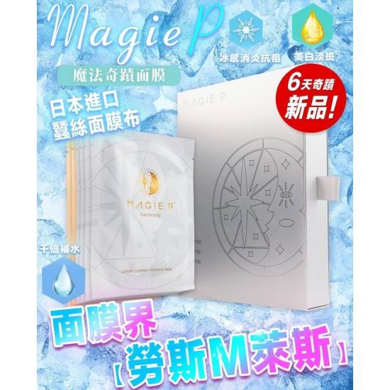 MagicP 奇蹟面膜 (1盒6片)