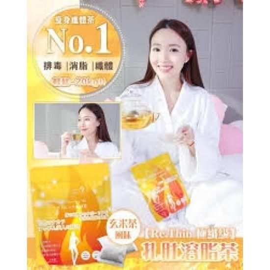 Re.thin瘋狂瘦身扎肚溶脂茶20包 by hermana beauty 認證優網店