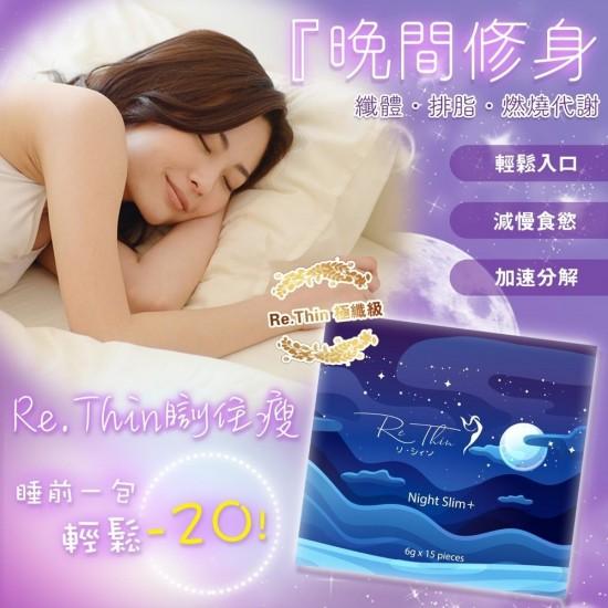 Re.Thin 瞓住瘦 (藍色) 6gx15包 by hermana beauty 認證優網店